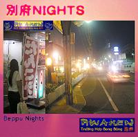 別府NIGHTS
